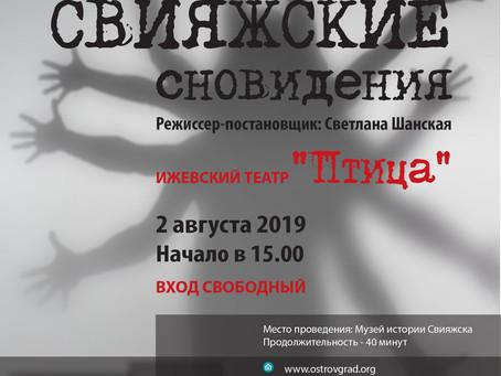 "Гастроли театра ""Птица "" в Свияжске"
