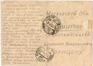 Письмо В.М. Голицына сыну Иллариону Свияжск. Ноябрь 1942 Из семейного собрания Голицыных