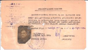 Увольнительный пропуск Ф.П. Миллера. Ст. Свияжск. 1945 Из семейного архива