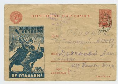 Письмо А.С. Терентьева жене А.Н.Дьячковой. Почтовая карточка. 16 марта 1943