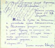 Заявление В.Ф. Логутова в Свияжский детдом об усыновлении воспитанника. 1941 Государственный архив РТ