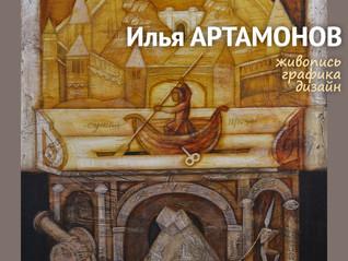 «Илья Артамонов. Живопись, графика, дизайн»