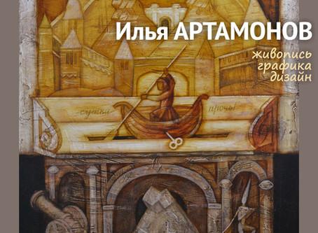 «Илья Артамонов. Живопись, графика, дизайн» с 29 августа