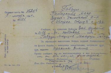 Извещение о награждении М.Г.Габдулмазитова орденом Красного Знамени. 5 марта 1944