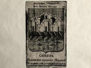 Выставка «Свияжск – уездный город»