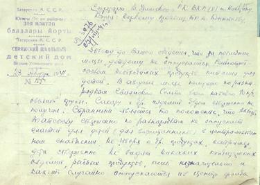 Докладная записка о плохом снабжении Свияжского детдома продуктами. Свияжск. Август 1941 Государственный архив РТ