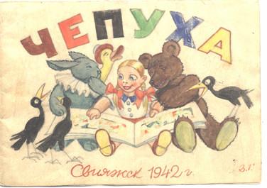В.М. Голицын. Рисунок-иллюстрация Свияжск. 1942 Музейное собрание Международного общества «Мемориал»