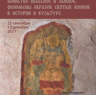 Выставка «Воинство небесное и земное» в честь 800-летия Александра Невского