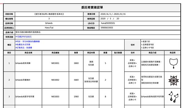 寄售商品清單-京站.png