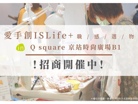 寄售新場域!愛手創ISLife+ 職感選物 京站店