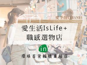 愛手創ISLife+ 職感選物 板車店 招商中!