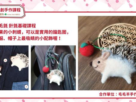 2月愛手創 ISLIFE+職感選物-板車店 手作課程