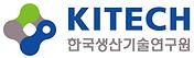 한국생산기술연구원.PNG