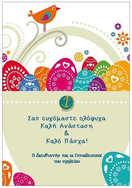 ΕΥΧΕΣ_2014-15.png