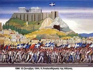 Η μέρα της απελευθέρωσης – 12.10.1944