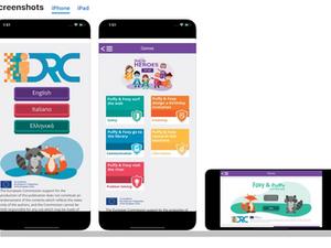 Ψηφιακοί Ήρωες: Μια εφαρμογή για κινητές συσκευές!