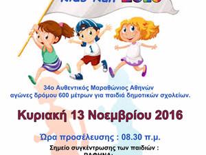 ΔΟΠΑΠ: 34ος Αυθεντικός Μαραθώνιος Αθηνών, Αγώνες Μικρών Παιδιών