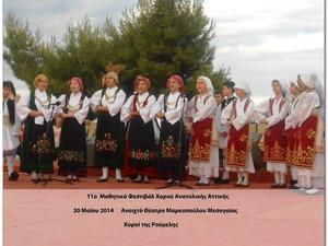 Χοροί της Ρούμελης στο 11ο Φεστιβάλ Χορού Αν. Αττικής