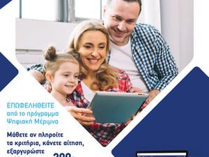 Αίτηση επιχορήγησης για αγορά εξοπλισμού (Πρόγραμμα Ψηφιακή Μέριμνα)