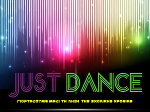 Just Dance: Αποχαιρετώντας τη σχολική χρονιά