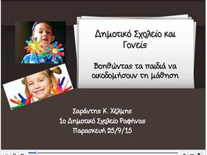 Δημοτικό Σχολείο & Γονείς: οι παρουσιάσεις των συναντήσεων με τους γονείς