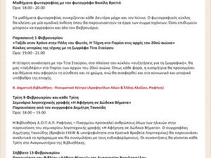 ΔΟΠΑΠ: Πρόγραμμα εκδηλώσεων & δράσεων Φεβρουαρίου 2016