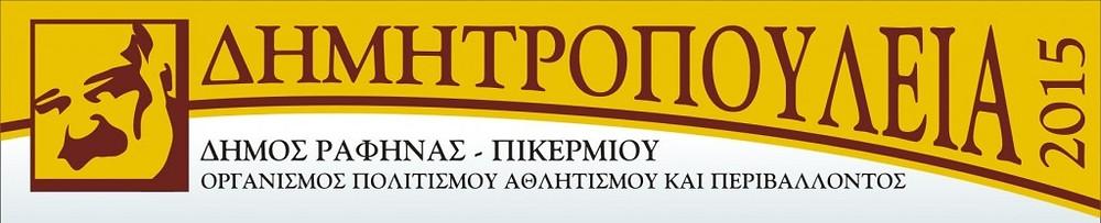 dimitropoulia-banner-ekinisis-termatismou-1024x683.jpg