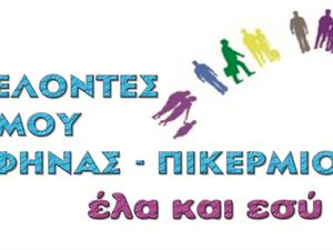 Εθελοντές Δήμου Ραφήνας-Πικερμίου: Τριήμερη Εθελοντική Δράση