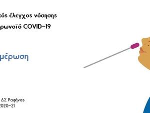Διενέργεια διαγνωστικού ελέγχου νόσησης από τον κορωνοϊό COVID-19