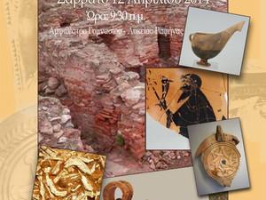 Β' Εφορεία Κλασικών & Προϊστορικών Αρχαιοτήτων: Από την προϊστορία & την ιστορία της Ραφ