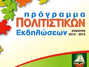 ΔΟΠΑΠ: Πρόγραμμα Πολιτιστικών Εκδηλώσεων - Χειμώνας 2013-14