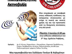 Σύλλογος Γονέων & Κηδεμόνων: Παιδιά - Ασύρματη Επικοινωνία - Ηλεκτρομαγνητική Ακτινοβολία