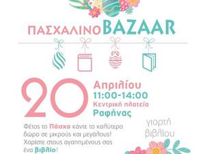 Σύλλογος Γονέων & Κηδεμόνων: Πασχαλινό Bazaar