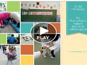 5η Πανελλήνια Ημέρα Σχολικού Αθλητισμού: Στιγμιότυπα