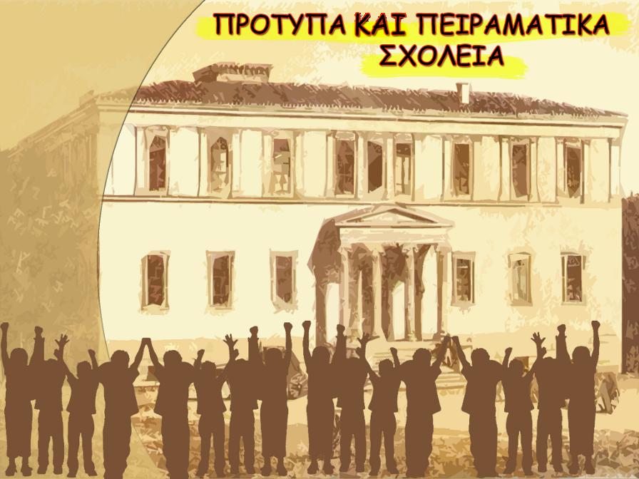 protypa_teliko.png