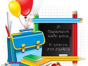 Η τσάντα στο σχολείο: η νέα δράση του ΥΠ.ΠΕΘ