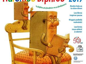 2 Απριλίου:Παγκόσμια Ημέρα Παιδικού Βιβλίου