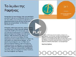 Ηλεκτρονική Μαθητική Εφημερίδα της Στ'1 τάξης: Το λιμάνι της Ραφήνας
