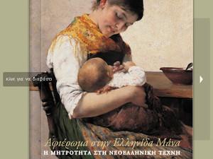 Η μητρότητα στη νεοελληνική τέχνη