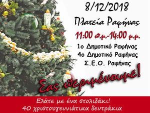 Σύλλογος Γονέων & Κηδεμόνων: Χριστουγεννιάτικο Bazaar