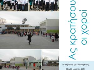 24 & 25 Μαρτίου στο σχολείο μας