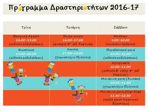 Σύλλογος Γονέων & Κηδεμόνων: Δραστηριότητες 2016-17