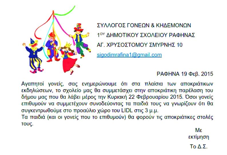 apokries_2015.png