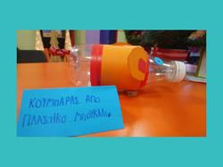 Κουμπαράς από πλαστικό μπουκάλι