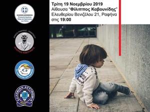 Δήμος Ραφήνας-Πικερμίου: Ημερίδα για την παιδική κακοποίηση