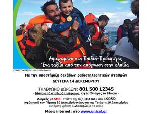 Τηλεμαραθώνιος αγάπης UNICEF: «Βοηθήστε τα προσφυγόπουλα»