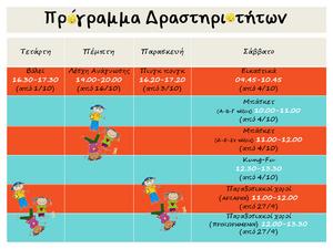 Σύλλογος Γονέων & Κηδεμόνων: Πρόγραμμα Εξωσχολικών Δραστηριοτήτων