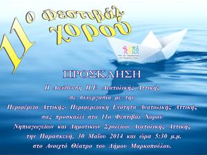 11ο Φεστιβάλ Χορού Δ/νσης ΠΕ Αν. Αττικής