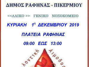 Υπενθύμιση: Δήμος Ραφήνας-Πικερμίου: Αιμοδοσία