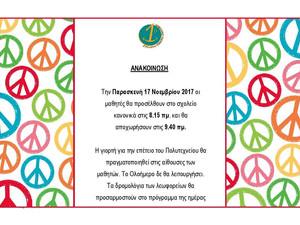 Ανακοίνωση για τον εορτασμό της επετείου για το Πολυτεχνείο